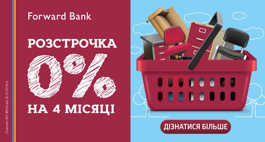 Forward Bank