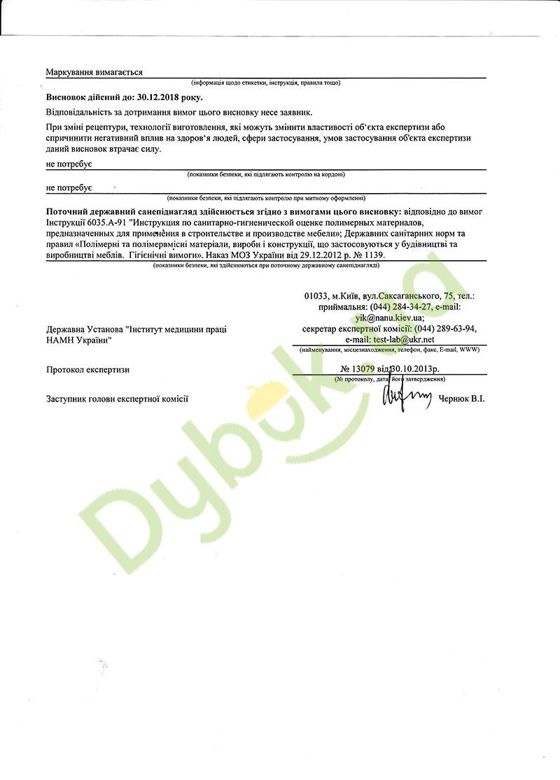 Сертификат AMF