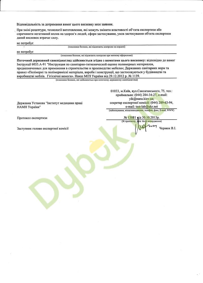 Сертифікат AMF