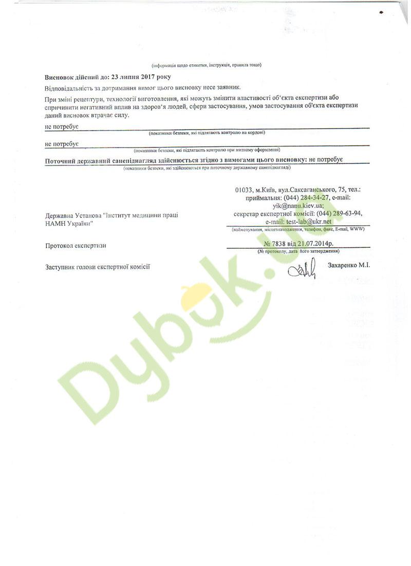 Сертификат БМФ