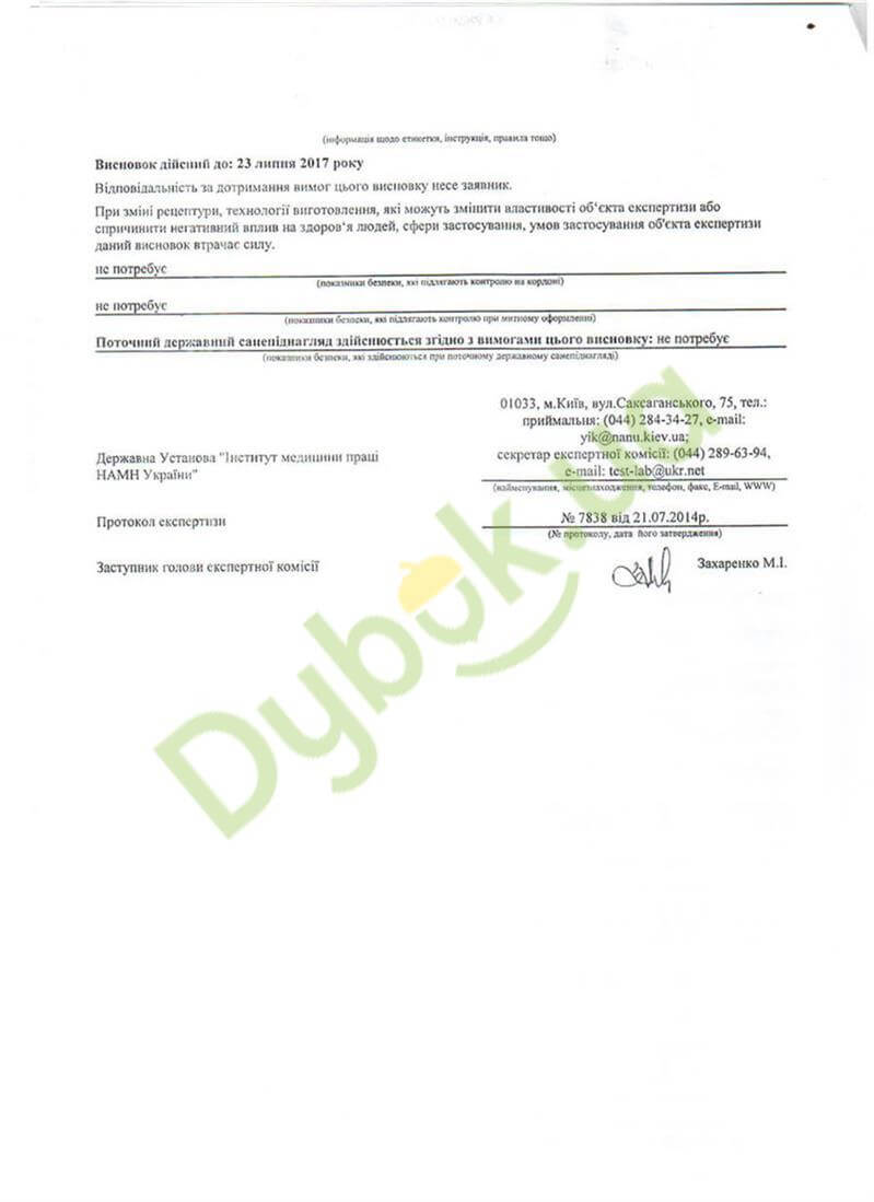 Сертифікат БМФ
