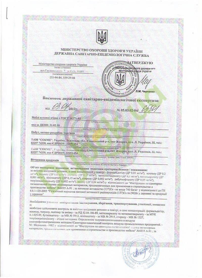 Сертификат Сокме