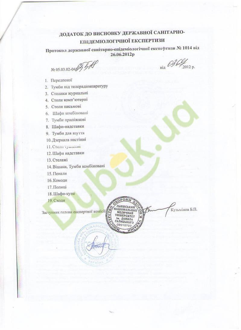 Сертифікат Сокме