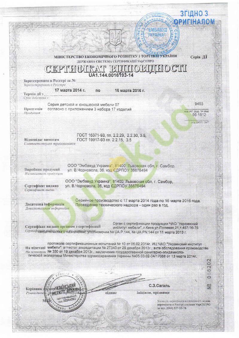 Сертифікат Embawood