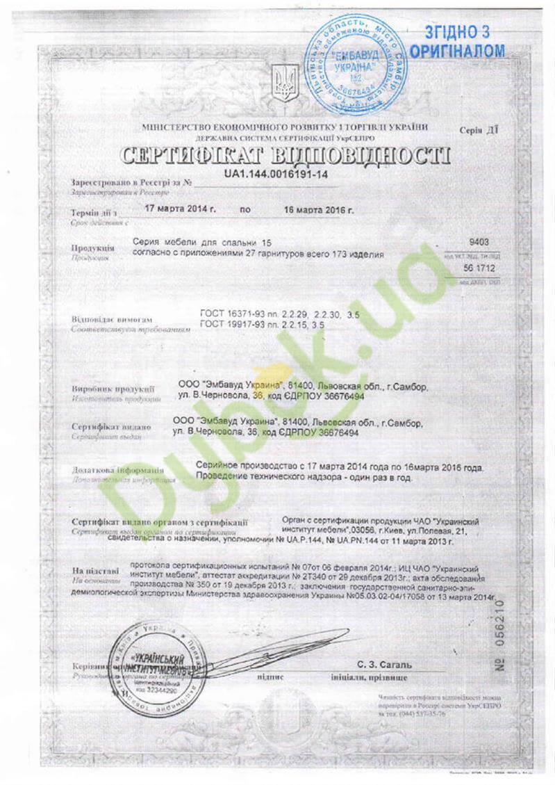Сертификат Embawood