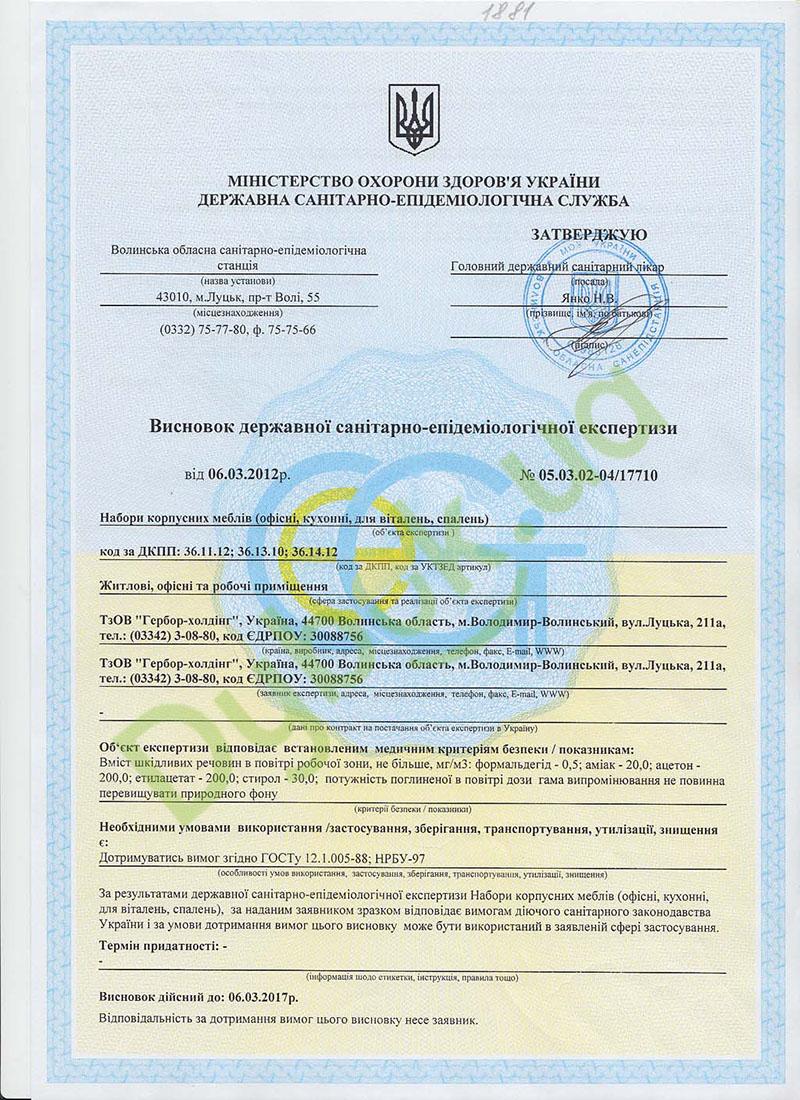 Сертифікат Gerbor