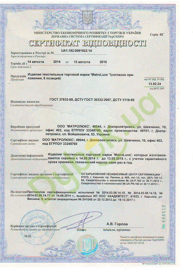Сертификат Matrolux