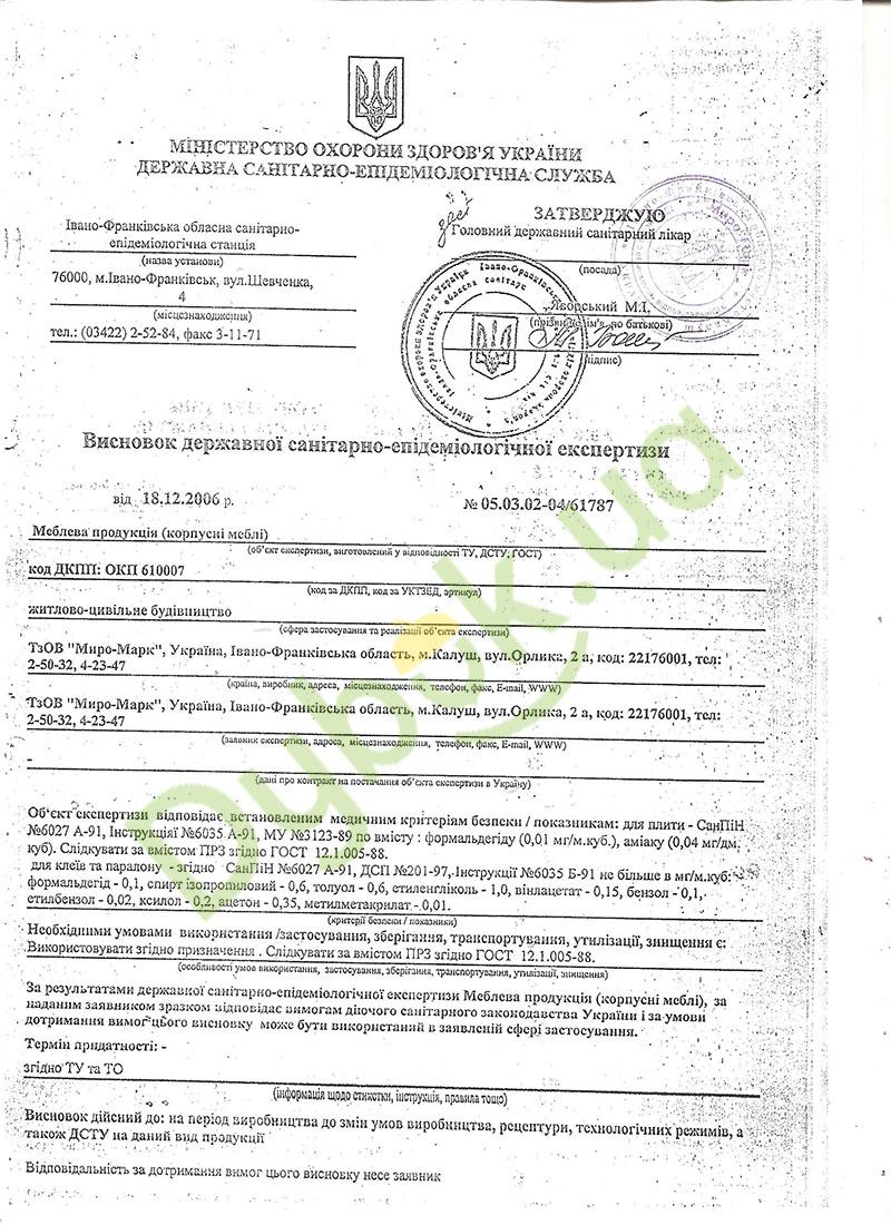Сертификат Miromark