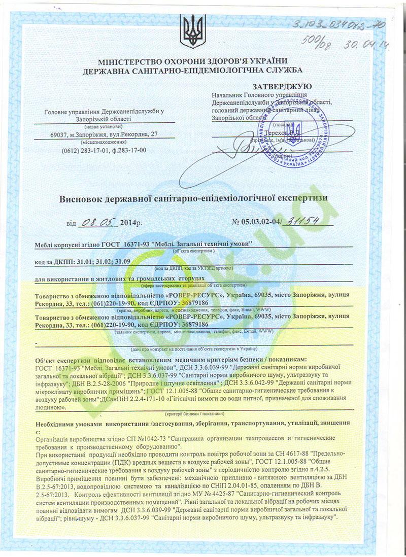 Сертифікат Пехотин