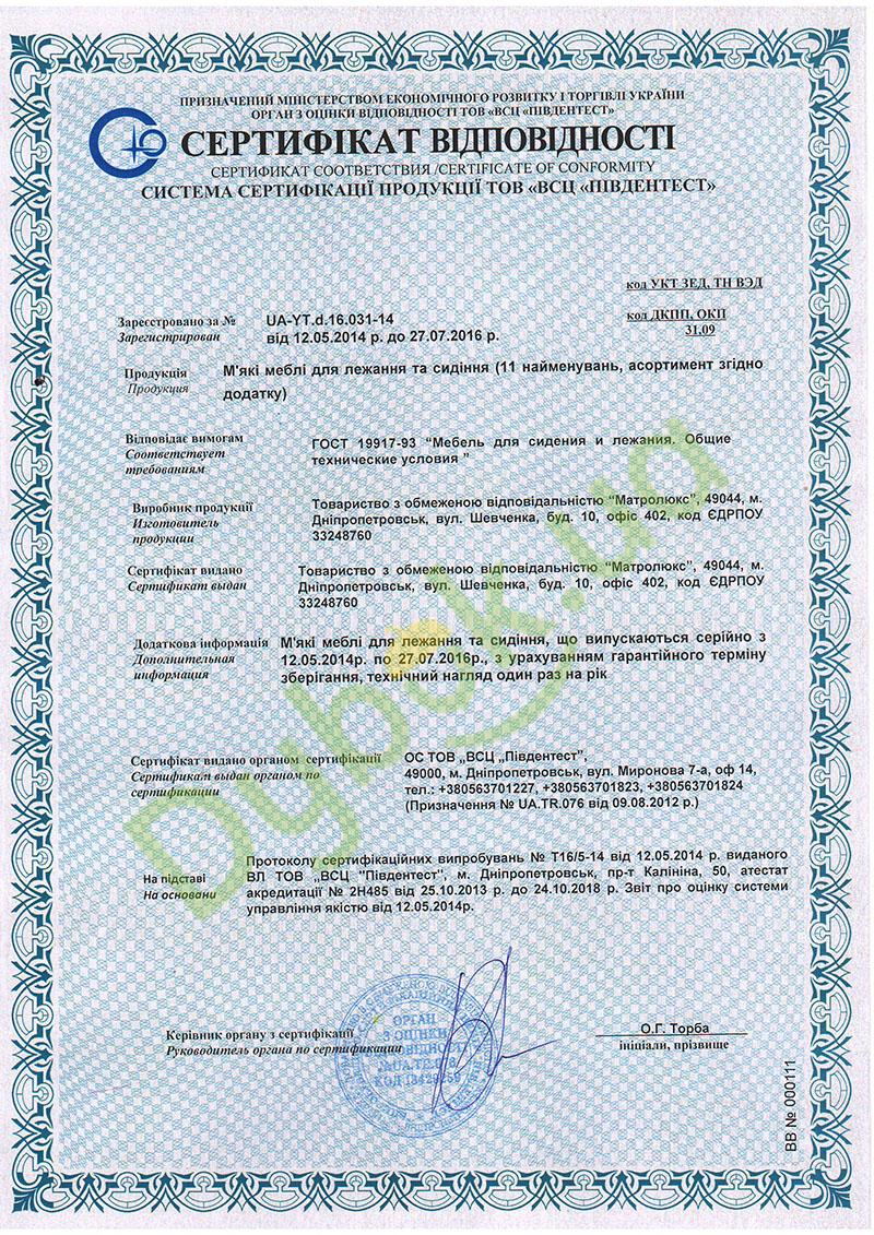 Сертификат Sofino