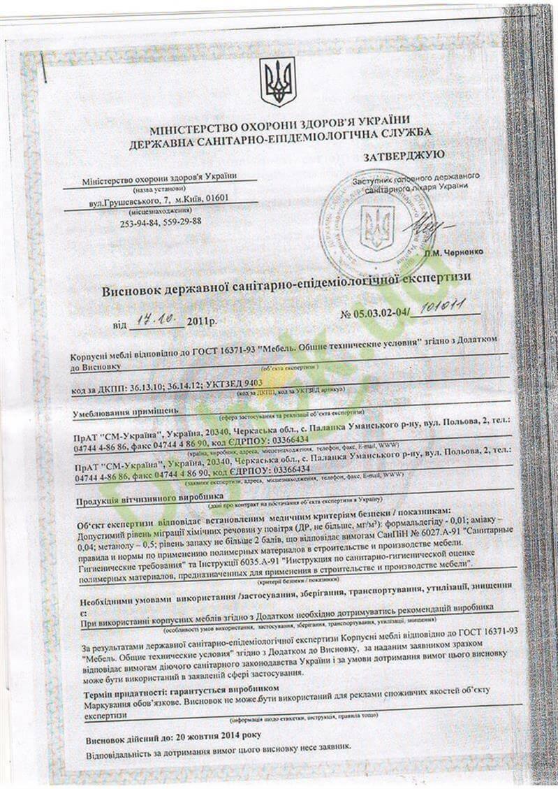 Сертификат Свит меблив