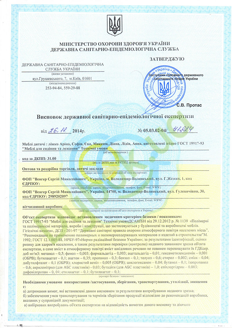 Сертифікат Венгер