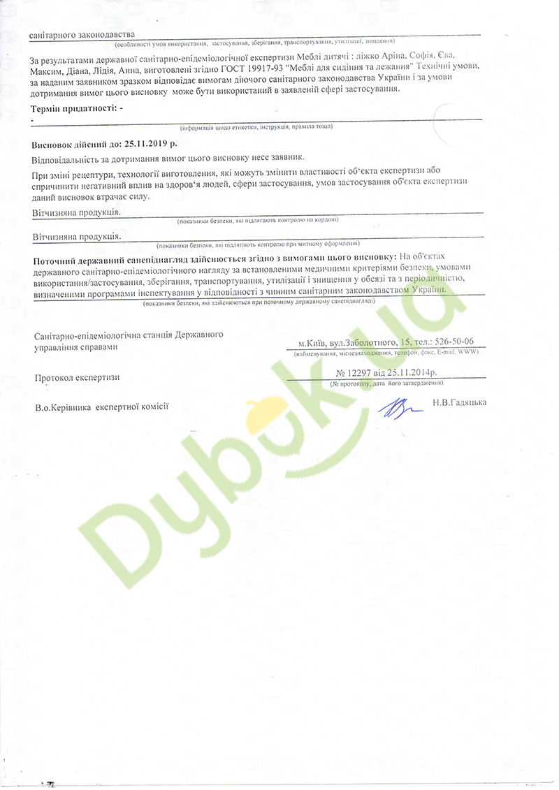 Сертификат Венгер