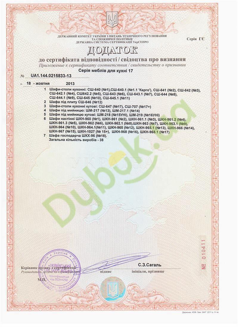 Сертифікат VIP