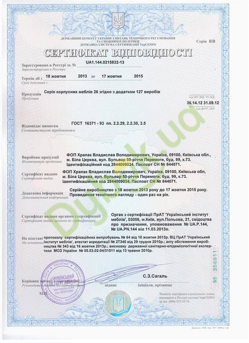 Сертификат VIP