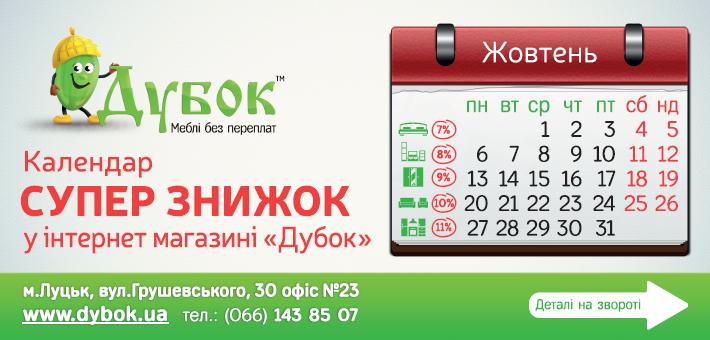 Календар знижок Луцьк 5d0d0659ed1a7