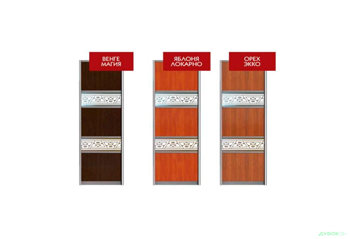 МебельСтар 3D 2600 Фасад Комбі №5 ДСП УНІ 837
