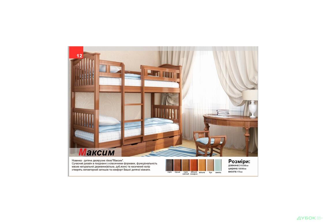 Максим Кровать 2Я (с шухлядами)