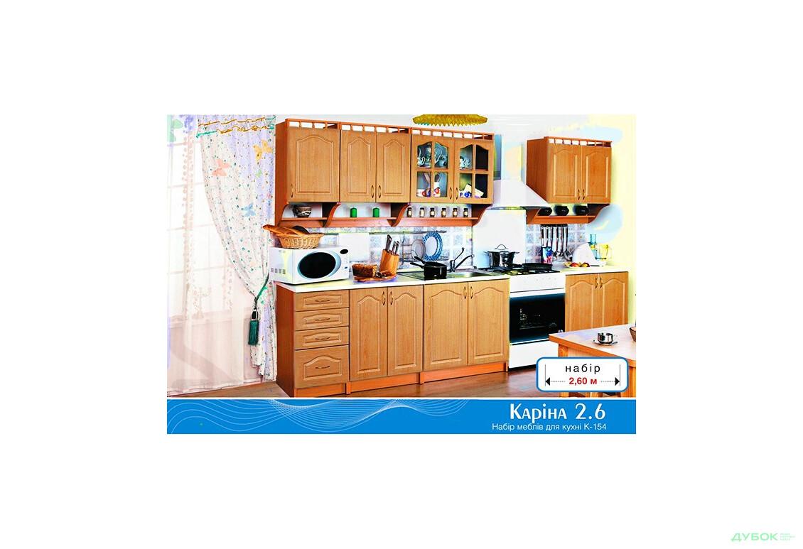 Кухня Каріна 2.6 МДФ Лак