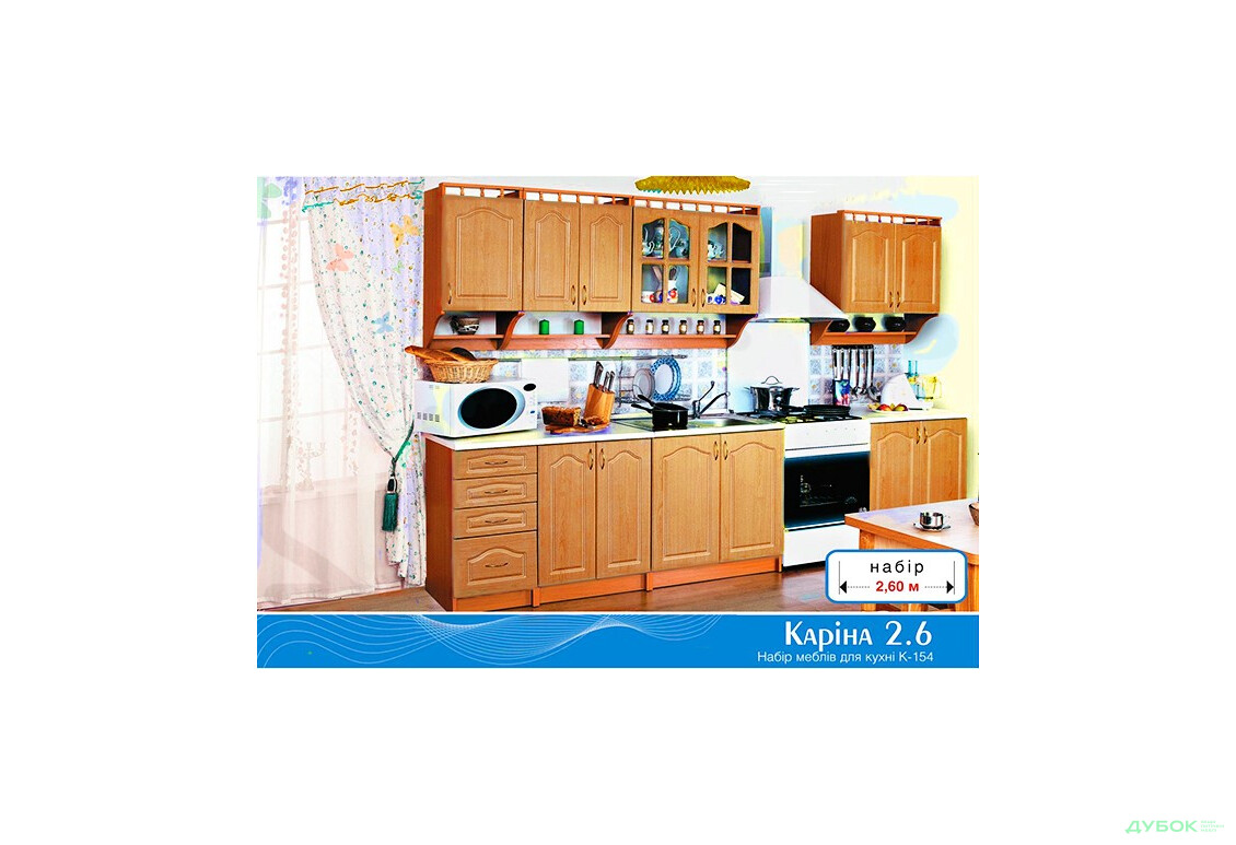 Кухня Карина 2.6 Лак