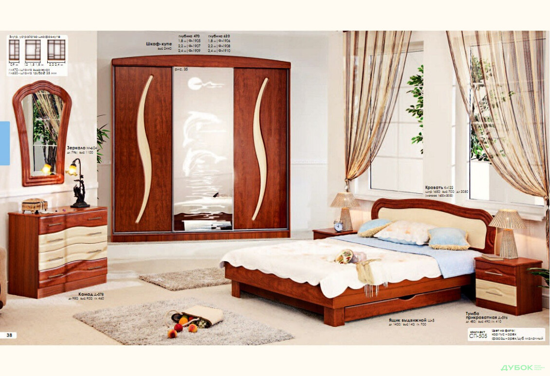 Модульная спальня Серия Волна