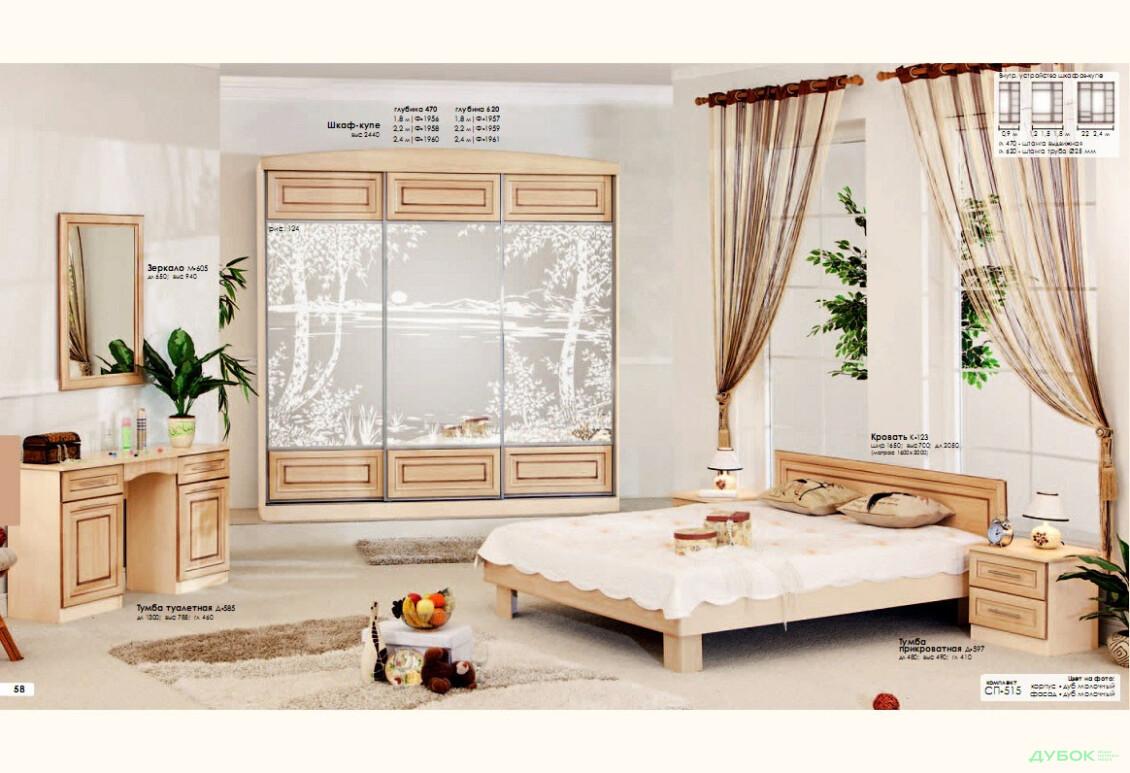 Модульная спальня Серия Классика