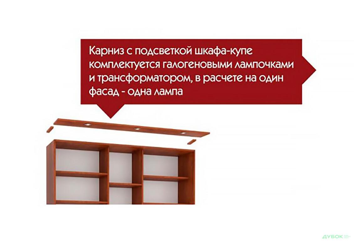 МебельСтар Комбі 6D 3800 Карниз 3800 (на 6 ламп)